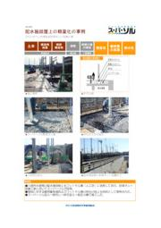 【スーパーソル施工事例】A4 配水施設屋上の軽量化の事例 表紙画像