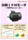 IPMモータ(永久磁石同期電動機)NPM1シリーズ 表紙画像