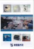 株式会社東開製作所 / 精密板金加工,プレス加工,機械加工,絞り加工,各種アッセンブリ加工,溶接,開発,設計,組立,設置