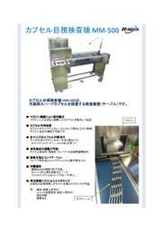 カプセル目視検査機『MM-500』 表紙画像