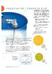 高純度ケミカル用ドラム缶クローズドシステム ドラムクイックPUR 表紙画像