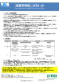 ISTA 1H  Non-Simulation 表紙画像