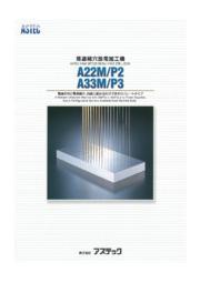 高速細穴放電加工機『A22M/P2・A33M/P3』 表紙画像