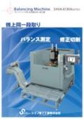 全自動立形1面釣合い試験機『SHVA-6130A』