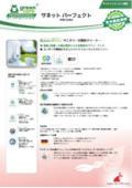 サニタリー用酸性クリーナー『サネットパーフェクト』 表紙画像