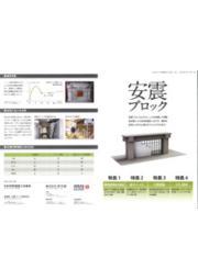 RM耐震補強工法『安震ブロック』 表紙画像