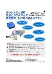 『光通信分野を中心とする製品カスタマイズ・試作提案』 表紙画像