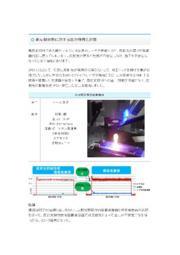 高反射材料に対する出力特性と対策 表紙画像