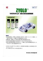 蛍光浸透探傷剤 ZYGLO 表紙画像