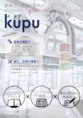 マニュアル作成・共有アプリ【 kupu 】 クラウドサービス版