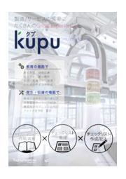 マニュアル作成・共有アプリ【 kupu 】 クラウドサービス版 表紙画像