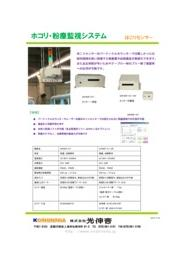 ホコリセンサとホコリ監視システム 表紙画像