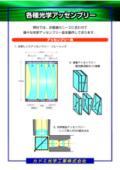 『各種光学アッセンブリー』 表紙画像