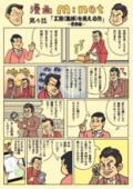 【漫画M:net】第4話『工程(進捗)を見える化』~営業編~ 表紙画像