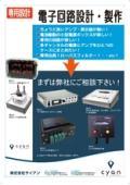 電子回路設計・製作