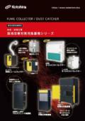 板金・溶接工場 環境改善対策用集塵機シリーズ