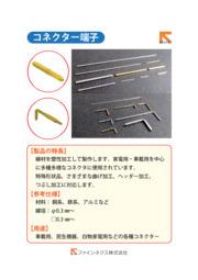 コネクター端子 カタログ 表紙画像