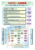 中堅・中小製造業用 生産管理システム ASPAC−生産管理 表紙画像