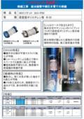 納入事例・技術資料【高密度ポリエチレン管用】 表紙画像