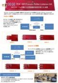 NFCフォーラム準拠アンテナ