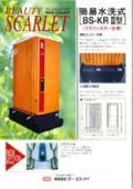 ビューティースカーレット 簡易水洗式 「BS-KR II 型」ブラウンカラー仕様 表紙画像