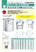 折りたたみ取っ手付密閉容器(クリップ式)【CTHF】 表紙画像