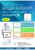 スペクトル解析、プロセス解析ソフトウェア『The Unscrambler X』
