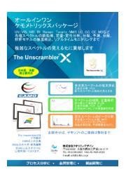 スペクトル解析、プロセス解析ソフトウェア『The Unscrambler X』 表紙画像
