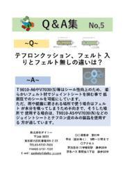 ガスケット パッキン Q&A No5 表紙画像