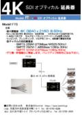 『SDIオプティカル延長器』 表紙画像