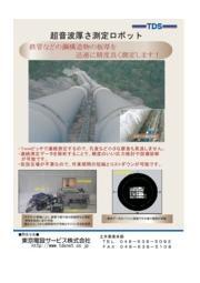 鉄管などの鋼構造物の板厚を測定する「超音波厚さ測定ロボット」 表紙画像