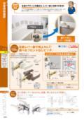 浴室用取替錠カタログ