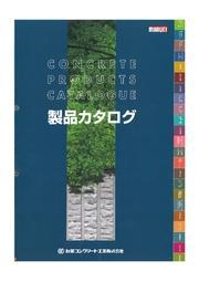 丸栄コンクリート『総合カタログ』 表紙画像