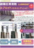 超極圧潤滑剤『ルブロイド メタルコンディショナー』