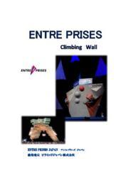 『クライミングウォール』総合カタログ 表紙画像