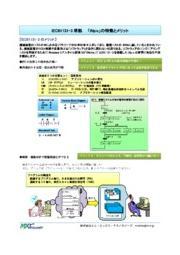 PLCコントローラ「INplc」のメリット 表紙画像