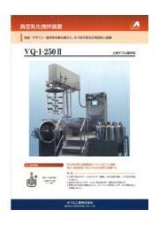 汎用型乳化撹拌装置「VQ-1-250II」 表紙画像