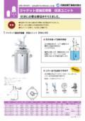 ステンレスジャケット型加圧容器 圧送ユニット【PCN-J-UT】 表紙画像