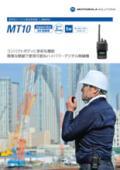 デジタル簡易無線登録局『MT10』 表紙画像