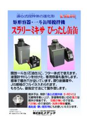 スラリーミキサ『ぴったし缶缶』【デモ機レンタル】 表紙画像