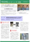 【製鉄関連事業 導入事例】生産管理システム TECHS-BK 表紙画像