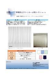 タニムラ 帯電防止クリーンルーム用カーテン HM-CTN 表紙画像