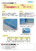パイオラン クロス粘着テープ プラ段封緘用テープPD-10-CL