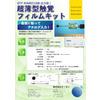 1DFilmKit_USB.jpg