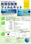 超薄型触覚フィルムキット『OTF-KA002(USB出力版)』 表紙画像