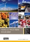 パーカー・クロダ・TAIYO・レグリ製品ダイジェストカタログ 表紙画像