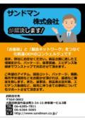 化粧品 OEMサービス カタログ