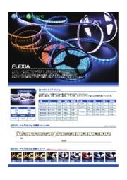 FINE LINKS LEDテープライト 『FLEXIA』 表紙画像