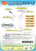 バーコードタッチスキャナ「SSHC65/65Vシリーズ」の製品カタログ 表紙画像