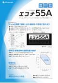 粉体塗料『エコナ55A』 表紙画像